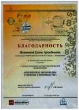 Конференция Инженерное образование
