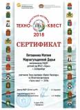 Сертификат Даши и Матвея 001