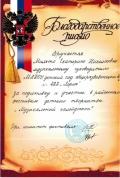Благодарственное письмо Музыкальный калейдоскоп_ Мильто