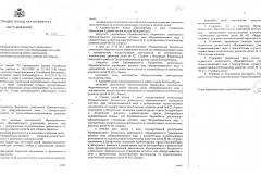 Постановление о создании бюджетного учреждения