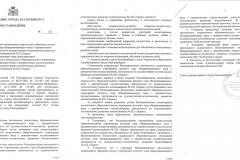 Постановление о создании автономного учреждения