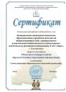 Сертификат _2014