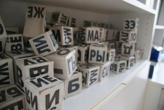 Буквенные кубики