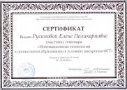 rusinova