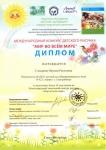 Слесарева Наталья Раульевна