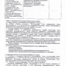 Муниципальное задание 2014_004