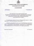 Распоряжение об утверждении состава наблюдательного совета