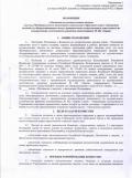 Положение о комиссии по осуществлению закупок