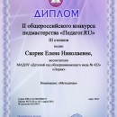 Скорик Елена Николаевна