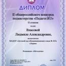 Власова Людмила Александровна