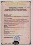 Свидетельство о государственной регистрации права на здание