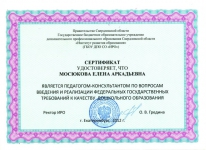 mosukova-e-a