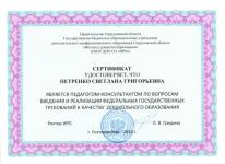 petrenko-c-g
