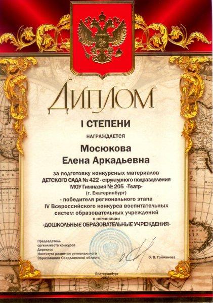 22 октября состоялся региональный этап vi всероссийского конкурса воспитать человека