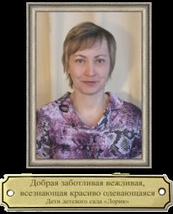 Ворманова