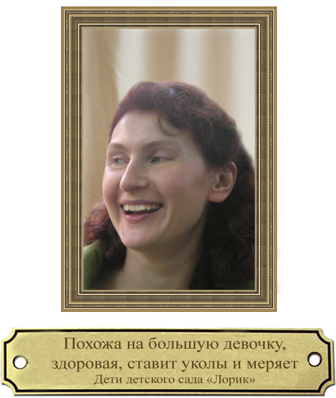 Занина Татьяна Ивановна