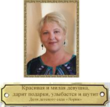Колядина Светлана Юрьевна