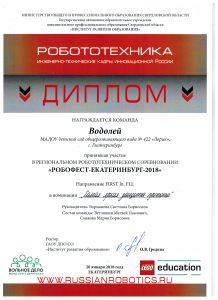 Диплом Робофест 001