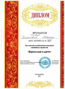 diplom-smakova-001