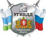 Эмблема ГИБДД Свердловской области
